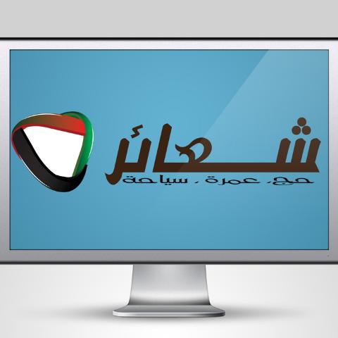 Shaaer Rebrand